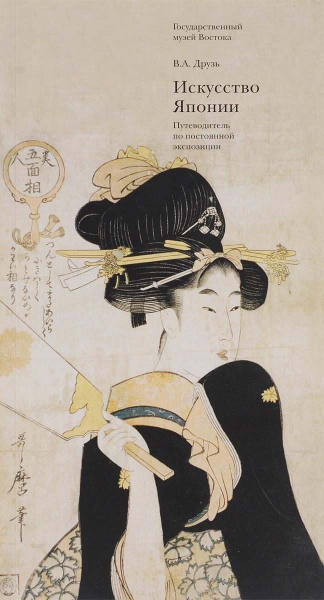 В. А. Друзь Искусство Японии. Путеводитель по постоянной экспозиции
