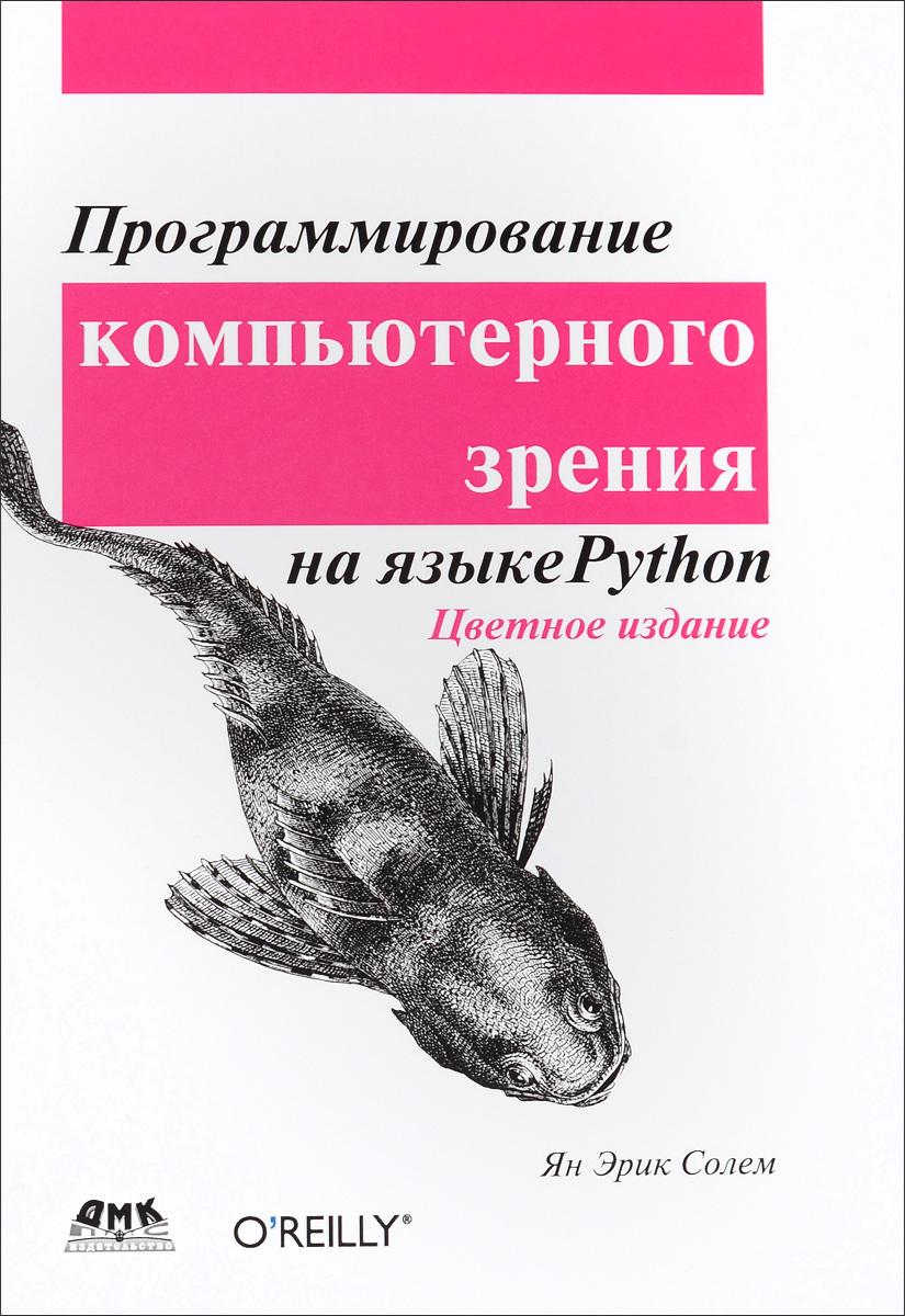 Ян Эрик Солем Программирование компьютерного зрения на Python цены