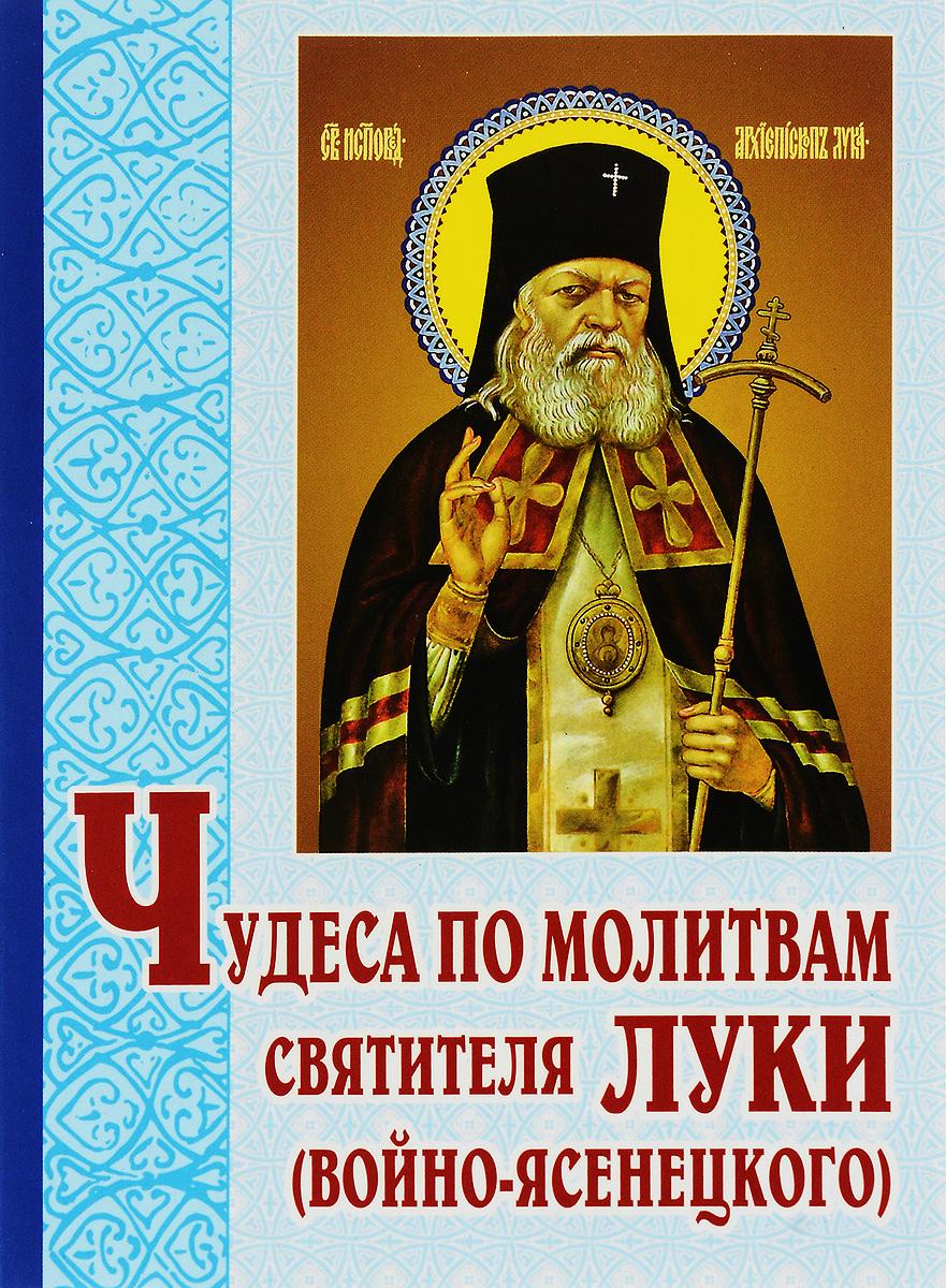 Чудеса по молитвам святителя Луки (Войно-Ясенецкого) отсутствует крымская епархия под началом святителя луки войно ясенецкого сборник документов