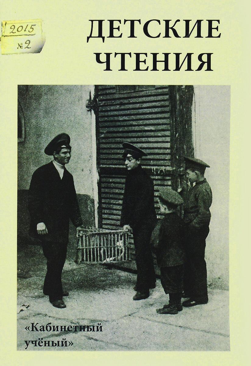 Детские чтения. Альманах, №2(008), 2015