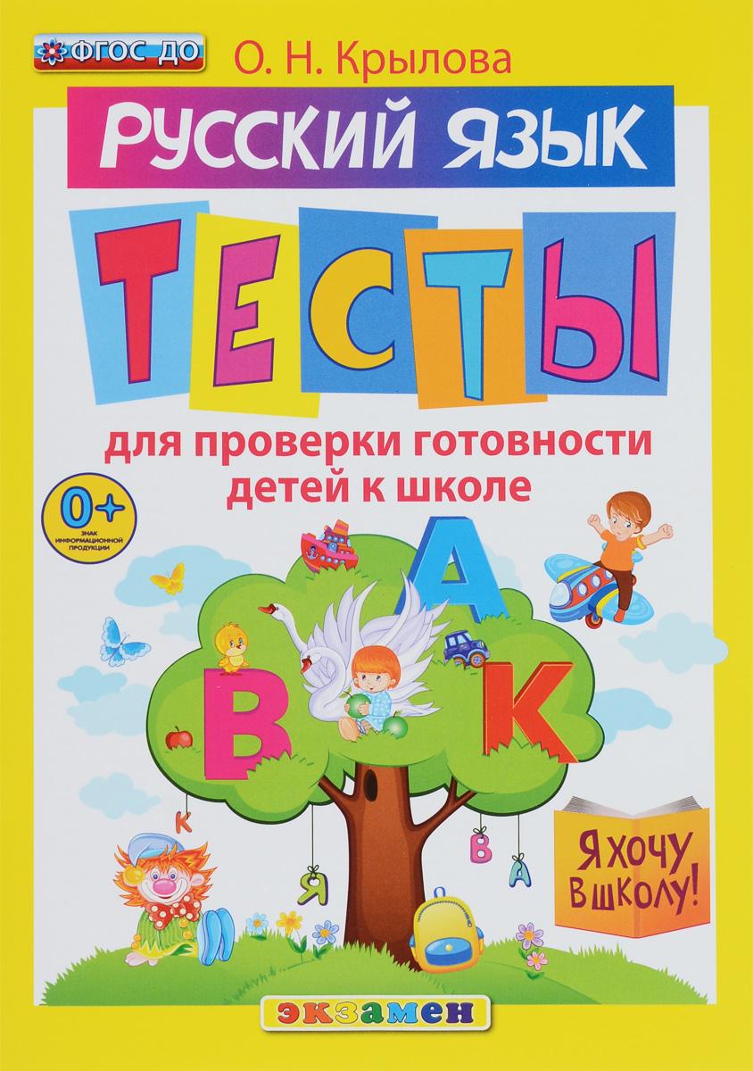 О. Н. Крылова Русский язык. Тесты для проверки готовности детей к школе