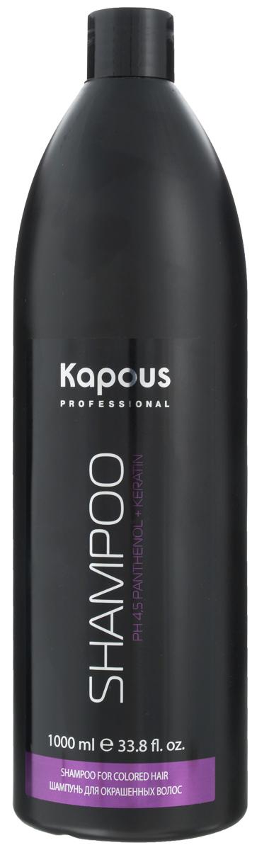 Kapous Professional Шампунь для окрашенных волос 1000 мл