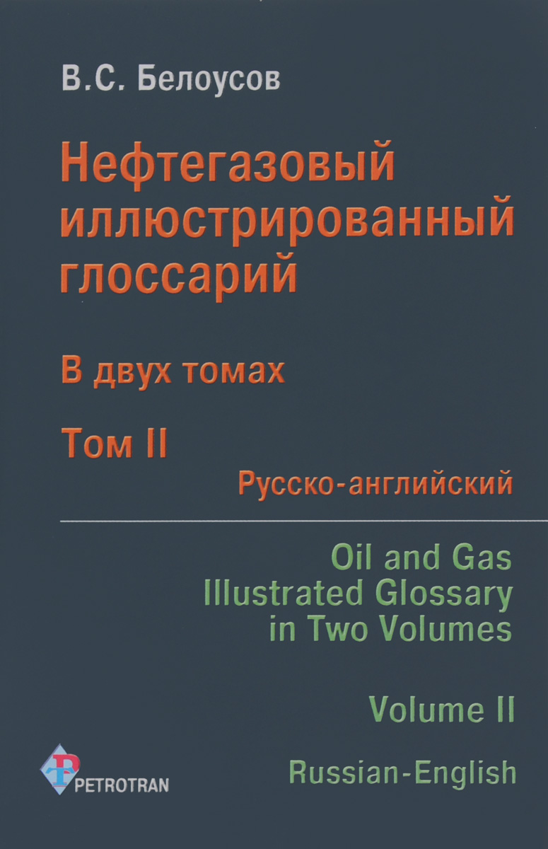 Neftegazovyj-illyustrirovannyj-glossarij-V-2-tomah-Tom-2-Russko-anglijskij--Oil-And-Gas-Illustrated-Glossary-In-Two-Volumes-Volume-2-Russian-English-1