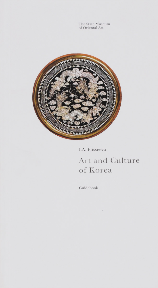 I. A. Elisseeva Art and Culture of Korea: Guidebook н с сычева the museum of oriental art moscow