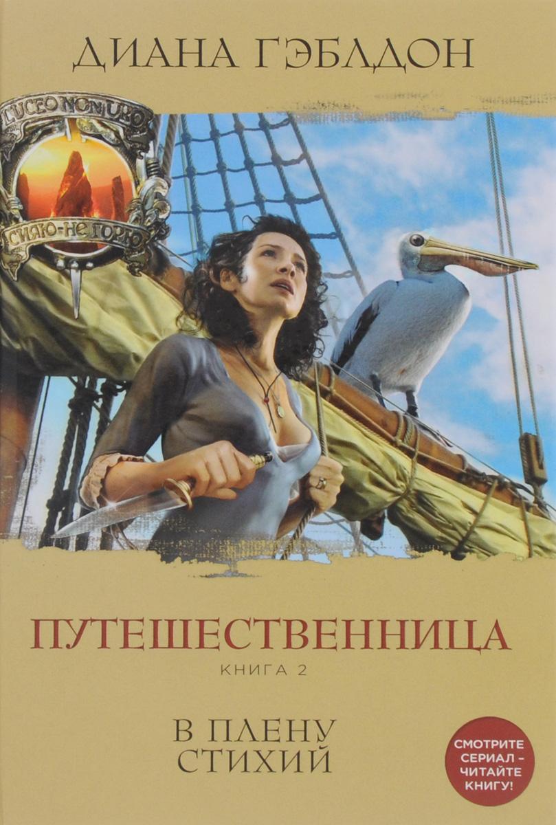 Диана Гэблдон Путешественница. Книга 2. В плену стихий