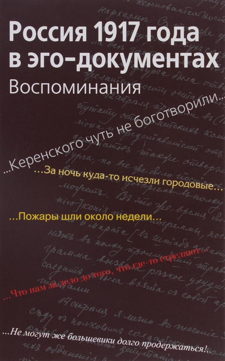 Россия 1917 года в эго-документах. Воспоминания