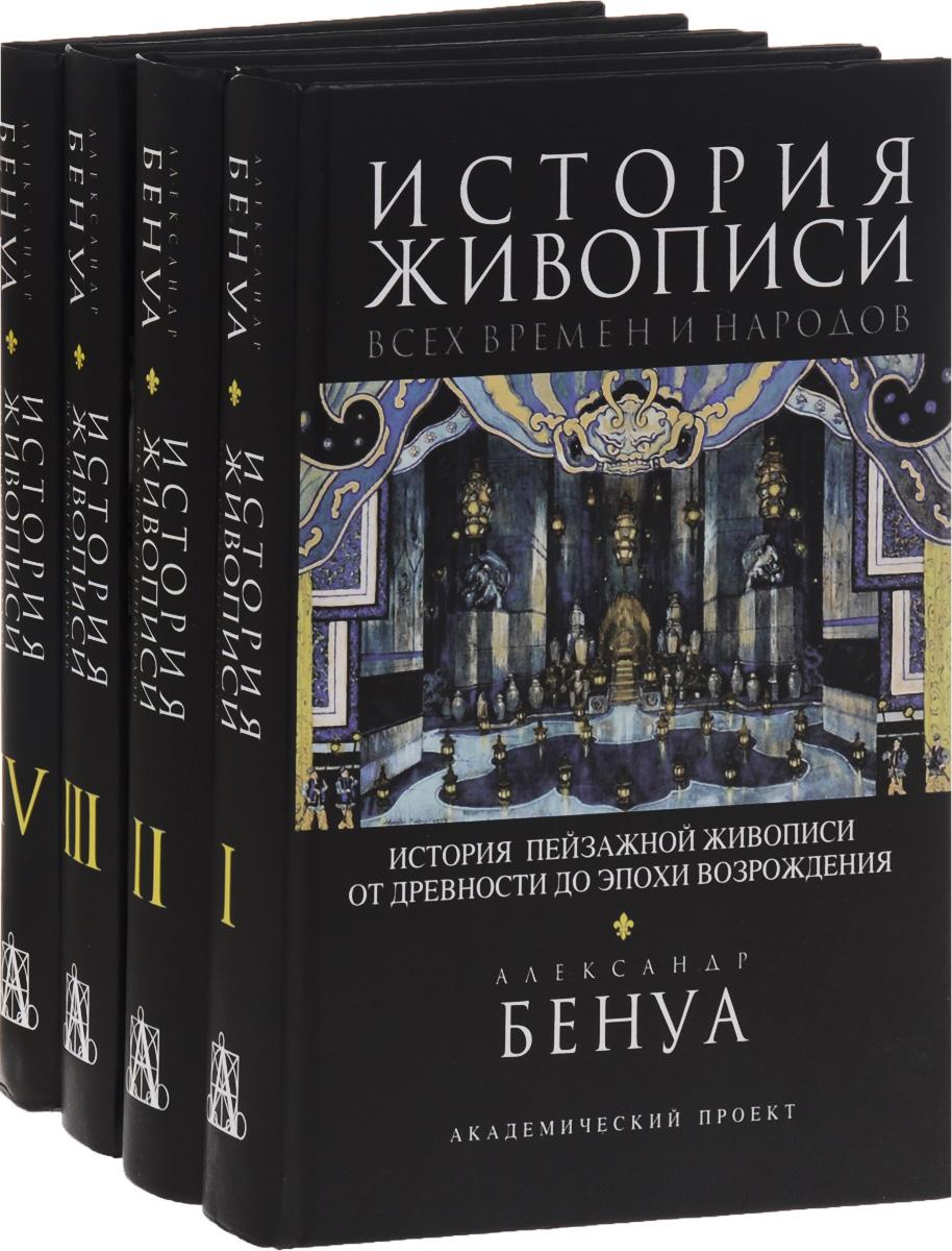 Александр Бенуа История живописи всех времен и народов (комплект из 4 книг)