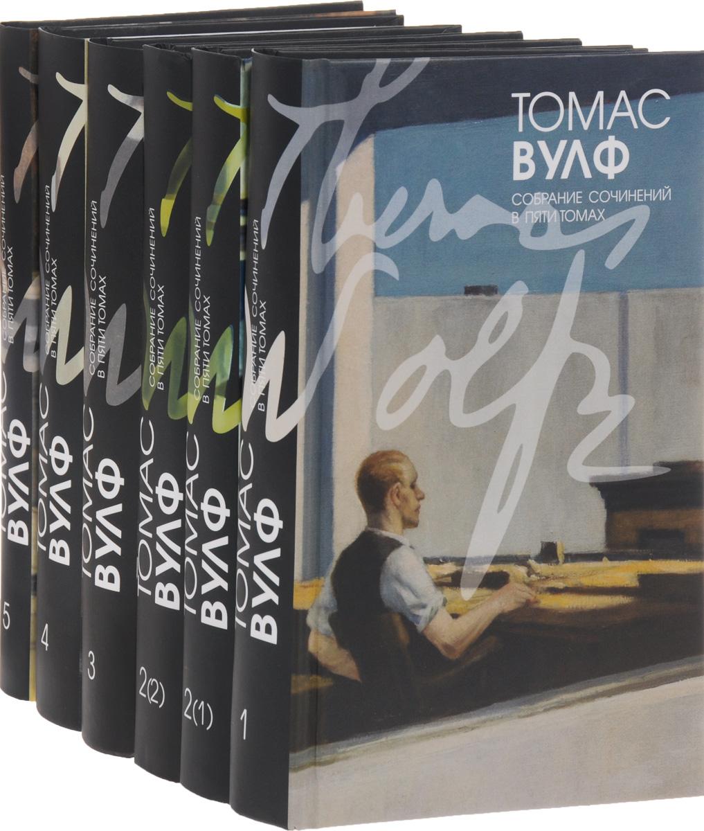 Томас Вулф Томас Вулф. Собрание сочинений в 5 томах (комплект из 6 книг) томас вулф взгляни на дом свой ангел