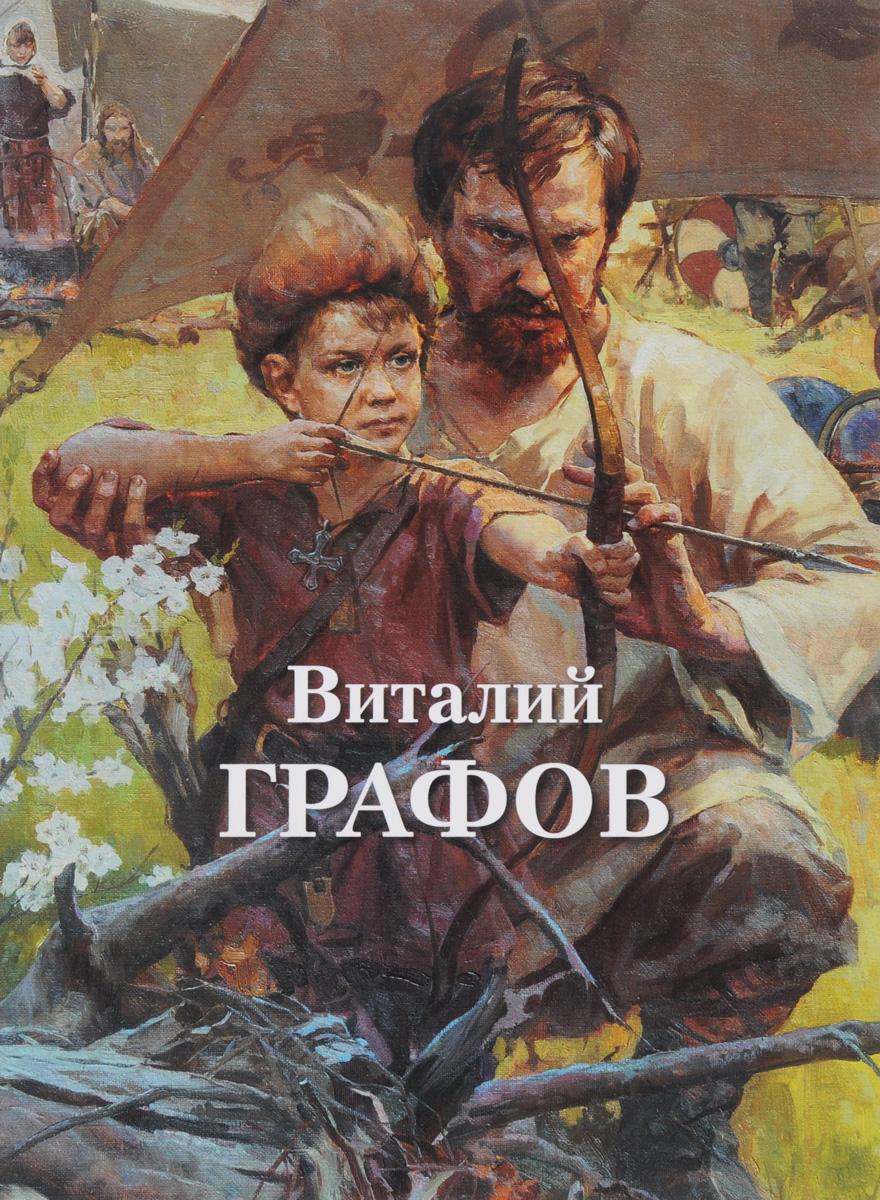 Н. Громова Виталий Графов / Vitaliy Grafov