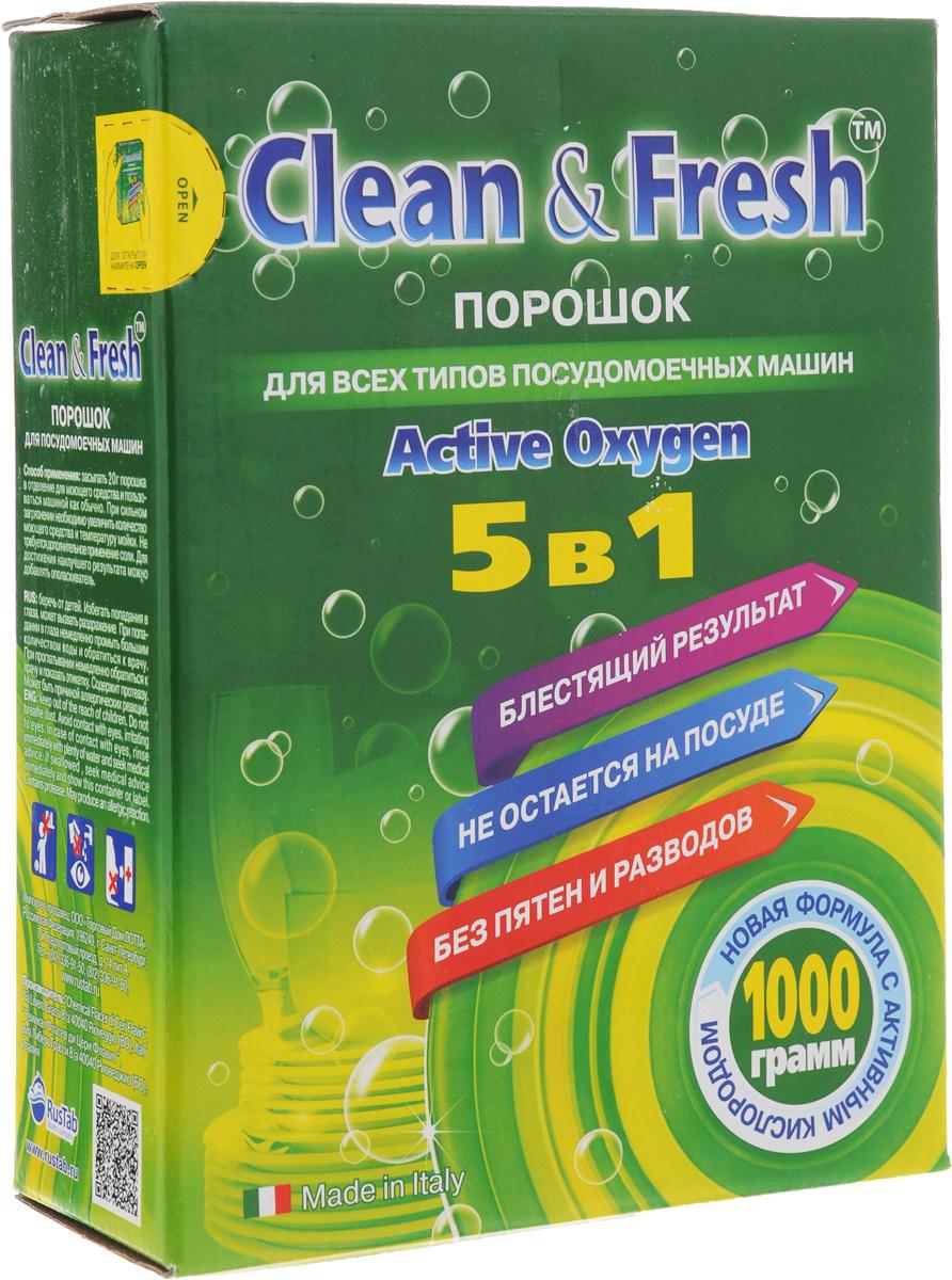 """Порошок для посудомоечных машин 5в1 Clean & Fresh """"Active Oxygen"""", 1 кг"""