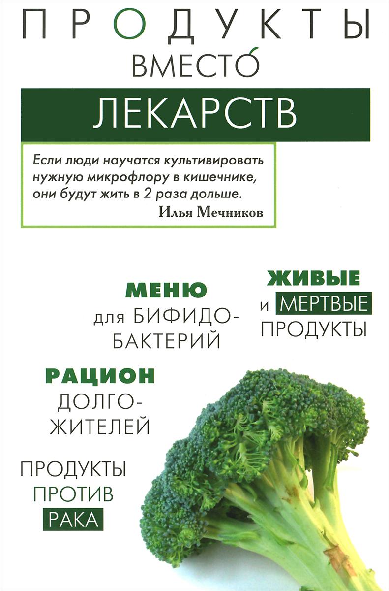 Ирина Медведева, Татьяна Пугачева Продукты вместо лекарств
