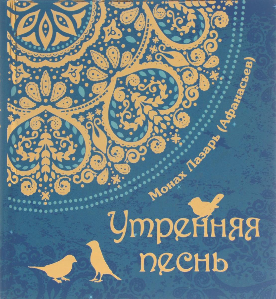 Монах Лазарь (Афанасьев) Утренняя песнь