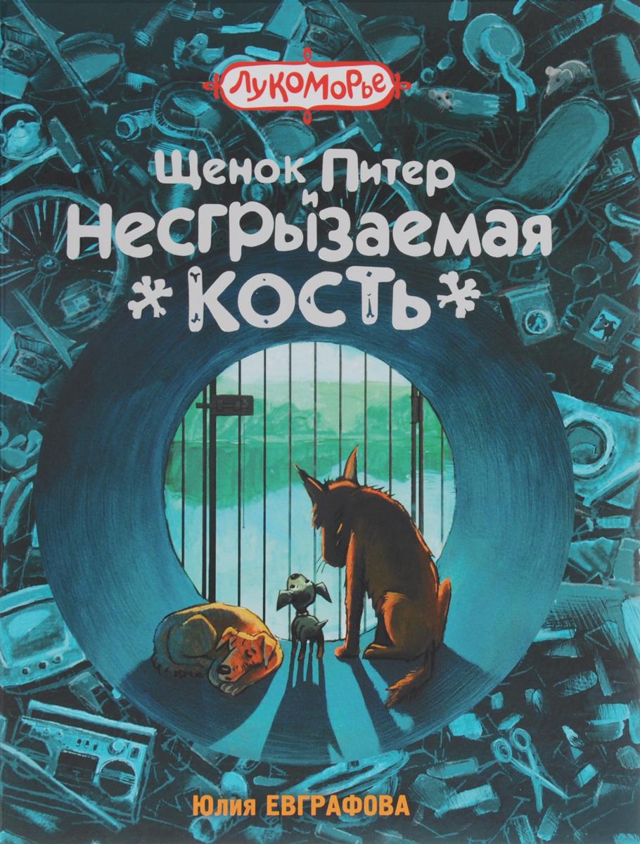 Юлия Евграфова Щенок Питер и Несгрызаемая Кость