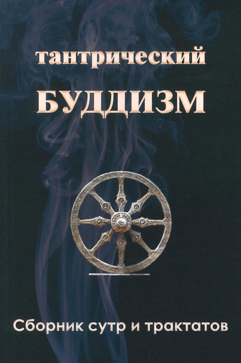 Стефен Ходж, М. де Фиссер, Кукай Тантрический буддизм. Книга 3. Сборник сутр и трактатов
