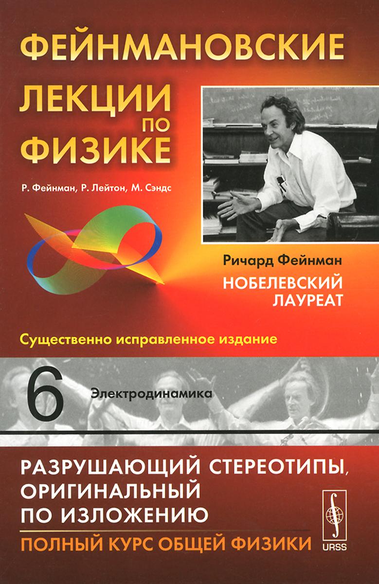 Р. Фейнман, Р. Лейтон, М. Сэндс Фейнмановские лекции по физике. Выпуск 6. Электродинамика