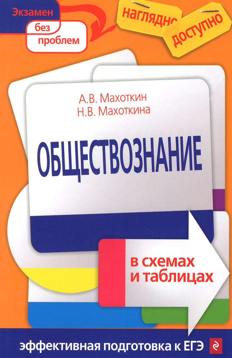 А. В. Махоткин, Н. В. Махоткина Обществознание в схемах и таблицах