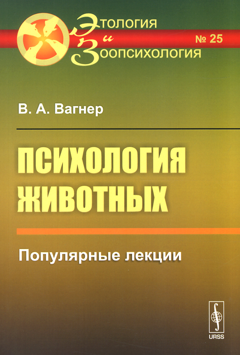 В. А. Вагнер Психология животных. Популярные лекции