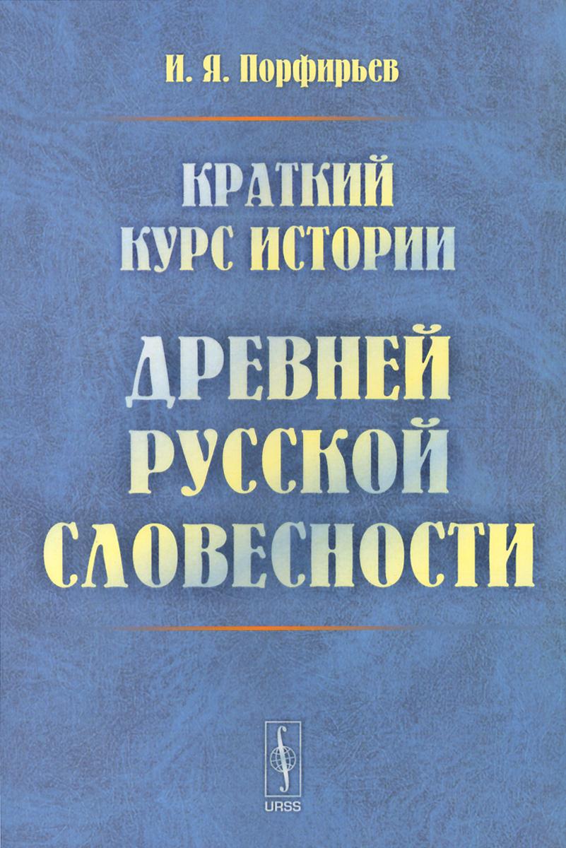И. Я. Порфирьев Краткий курс истории древней русской словесности