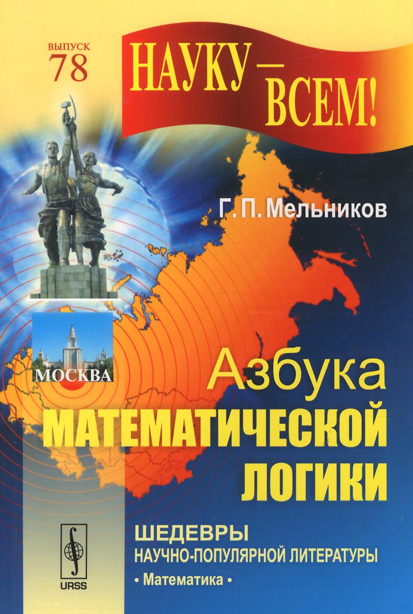 Г. П. Мельников Азбука математической логики
