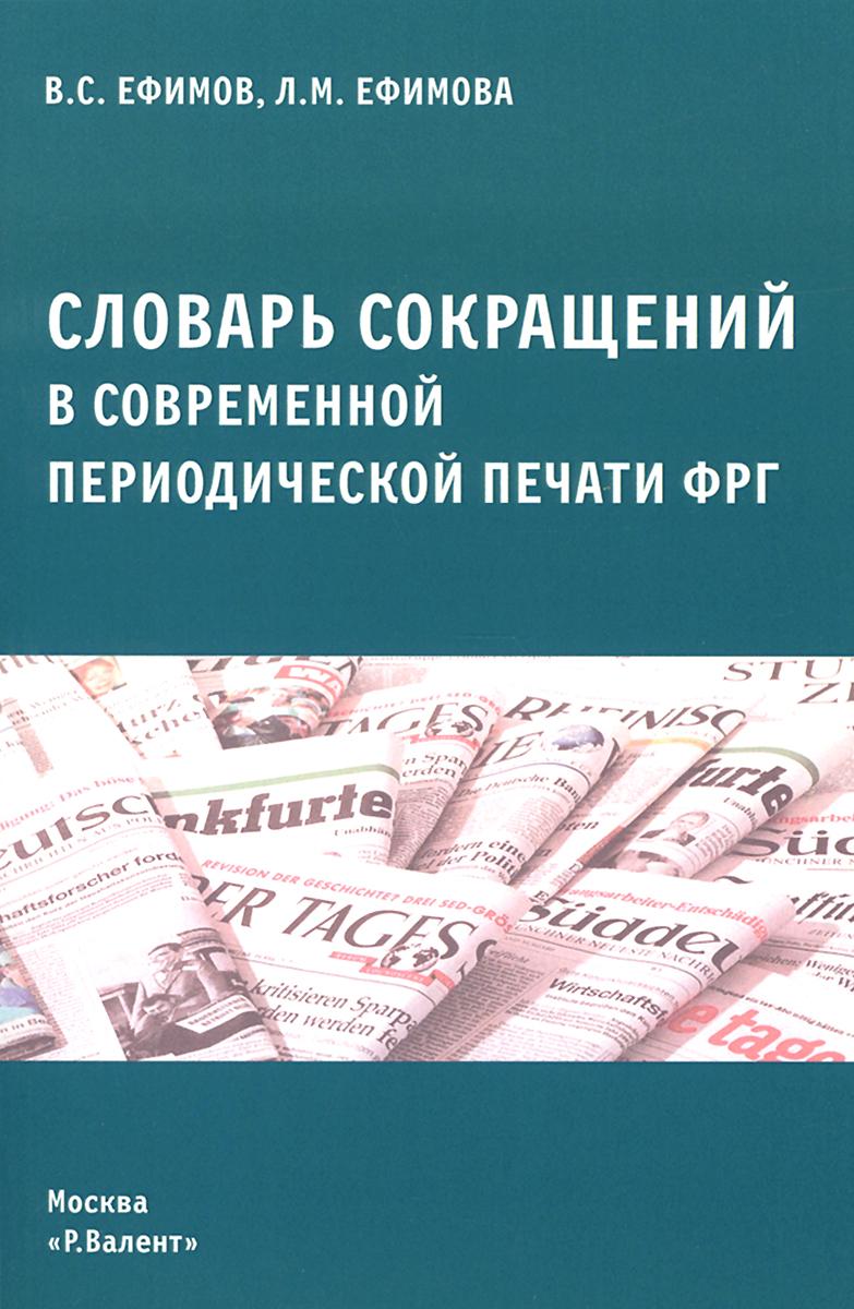 Cловарь сокращений в современной периодической печати ФРГ