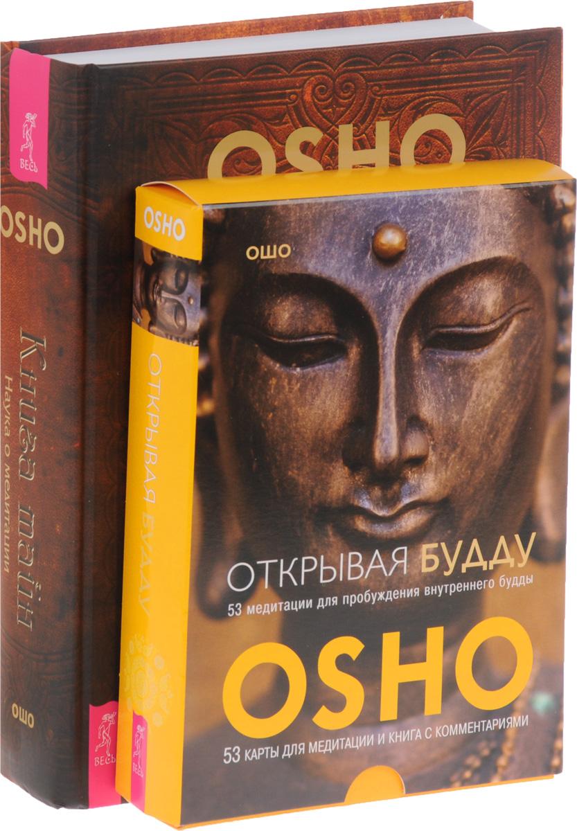 Ошо Книга тайн. Наука о медитации. Открывая Будду. 53 медитации для пробуждения внутреннего будды (комплект из 2 книг + 53 карт) книга тайн