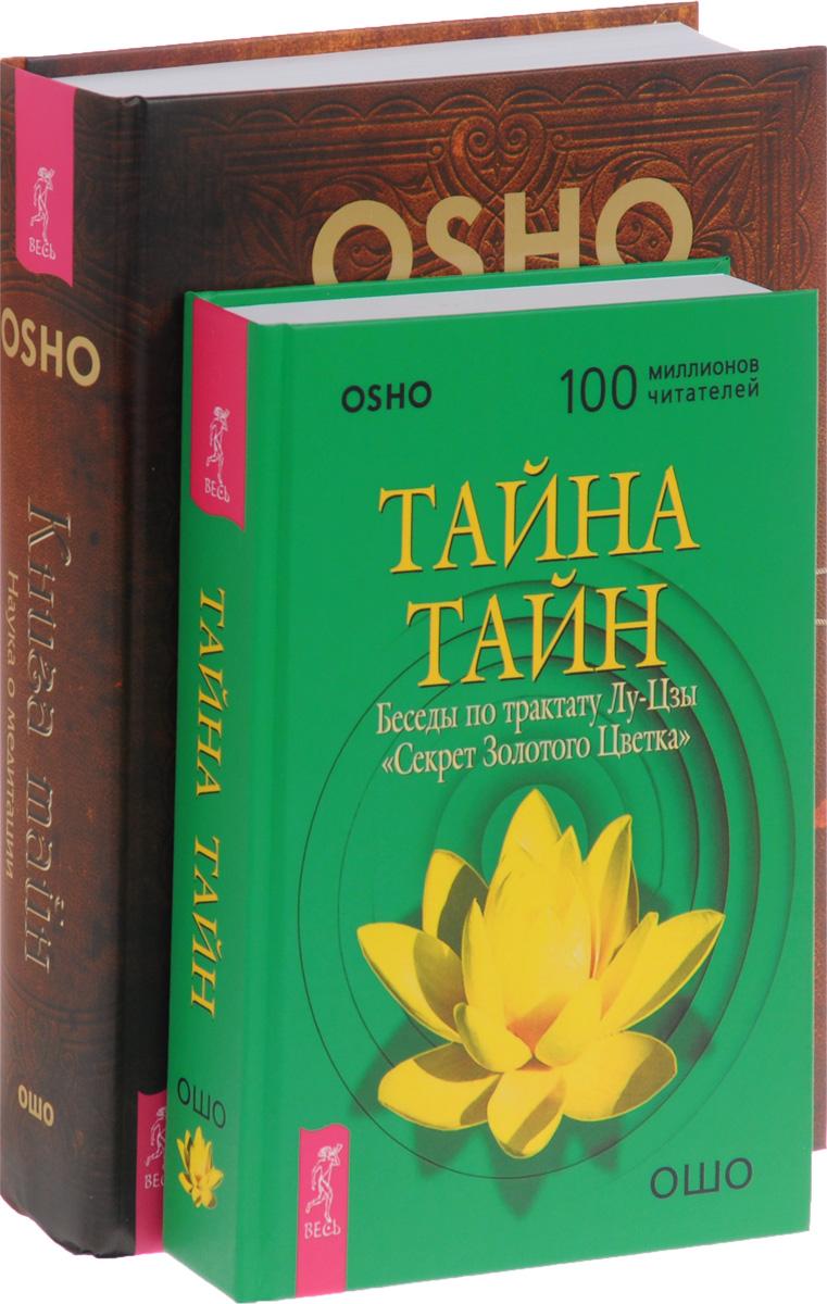 Ошо Книга тайн. Тайна тайн (комплект из 2 книг) книга тайн