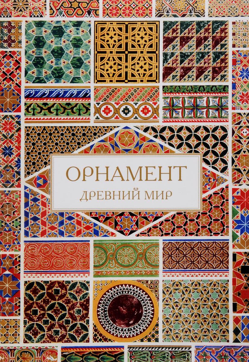 Орнамент. Древний мир fenix древний мир