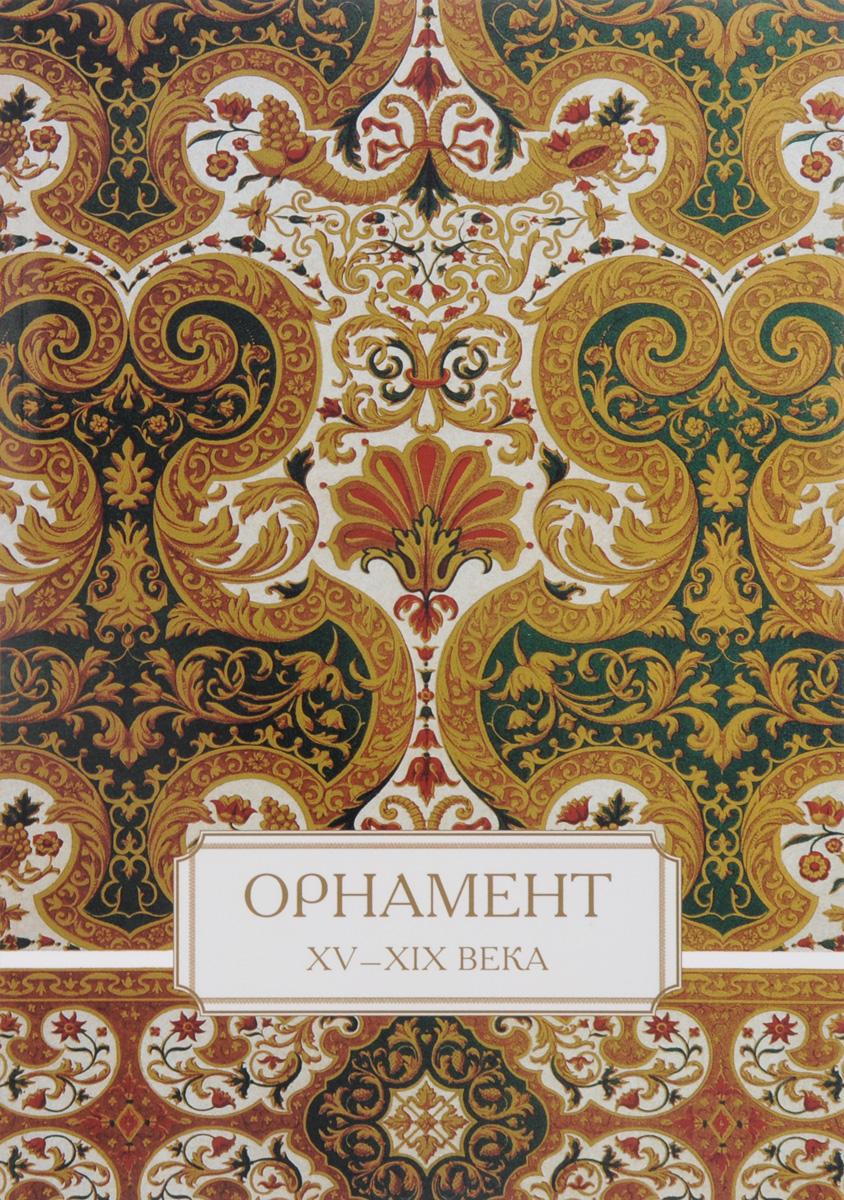 Орнамент. XV–XIX века орнамент xv–xix века