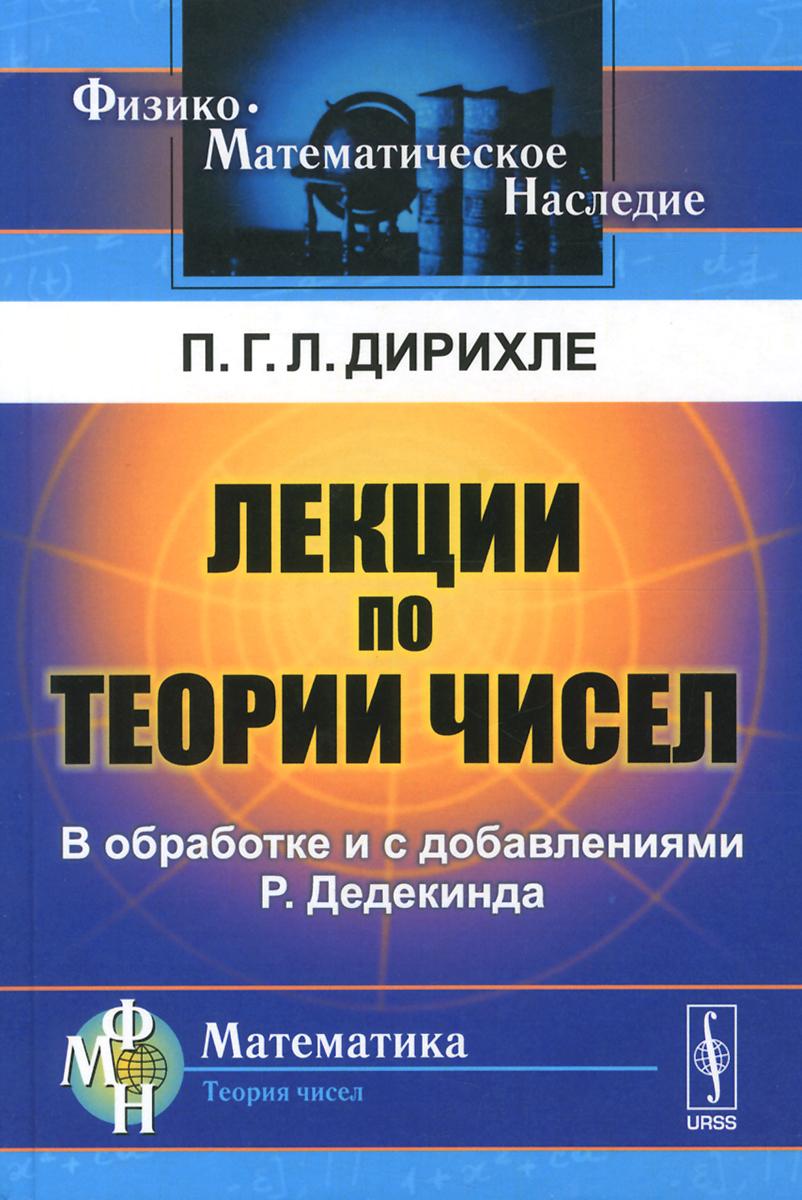 П. Г. Л. Дирихле Лекции по теории чисел. В обработке и с добавлениями P. Дедекинда