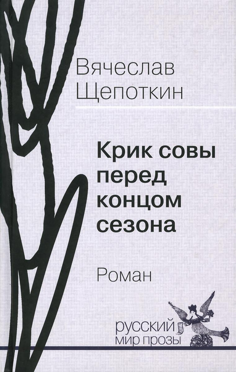 Вячеслав Щепоткин Крик совы перед концом сезона