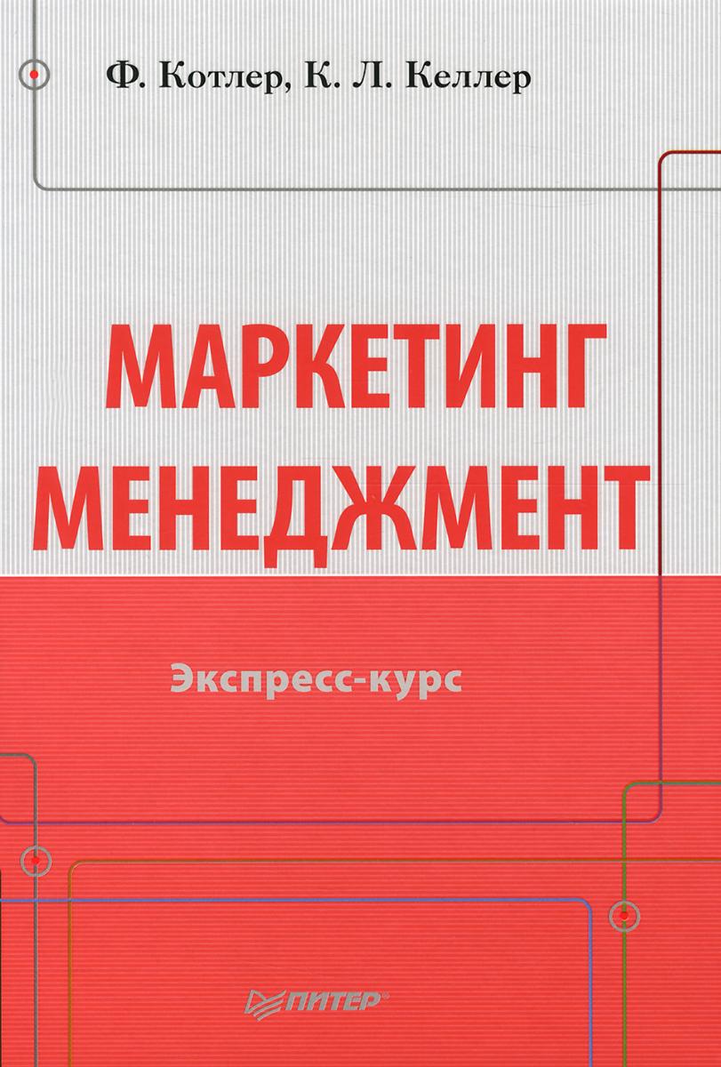 Ф. Котлер, К. Л. Келлер Маркетинг менеджмент. Экспресс-курс ф котлер к л келлер маркетинг менеджмент