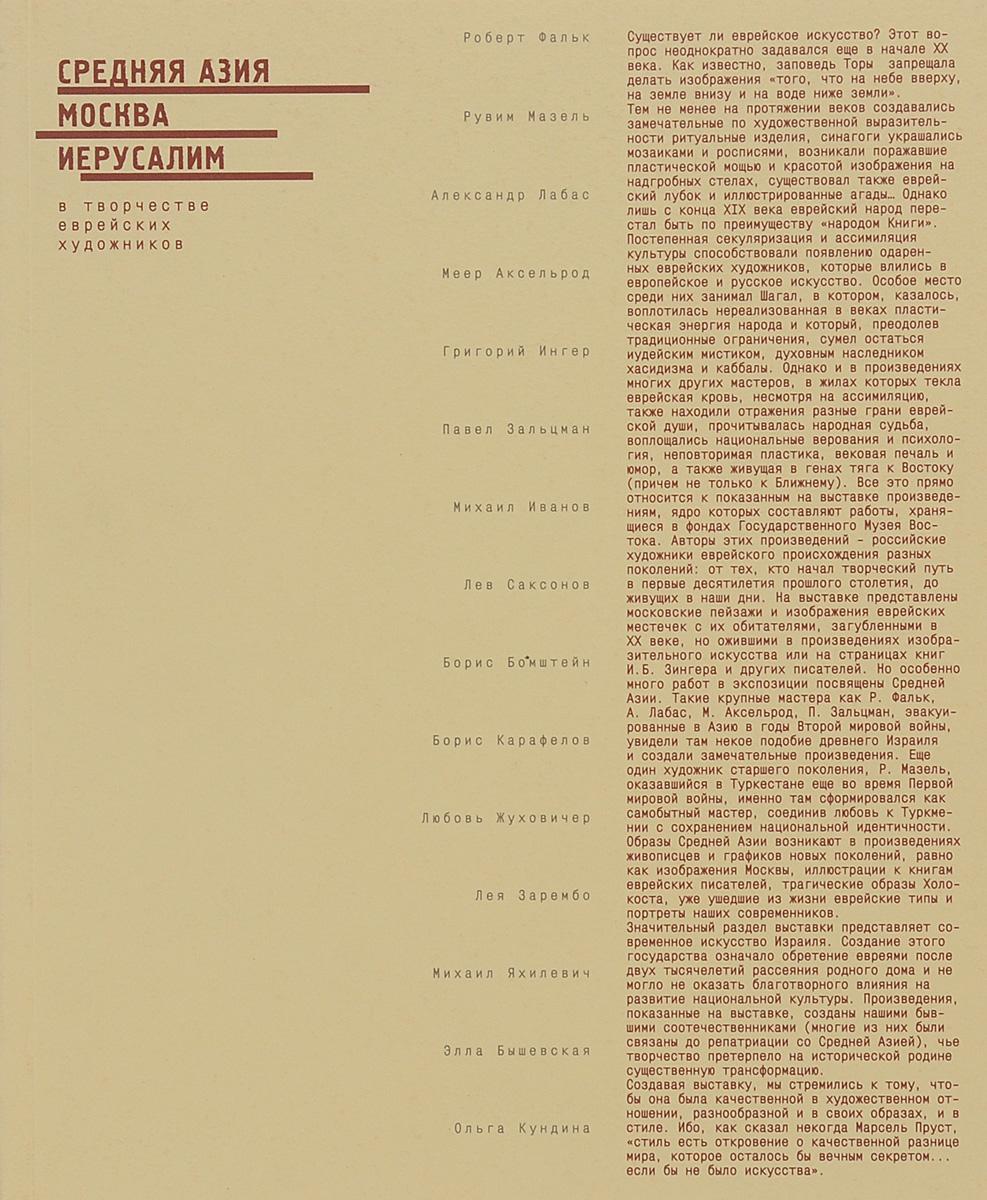 Наталья Апчинская, Михаил Яхилевич, Млада Хомутова Средняя Азия - Москва Иерусалим в творчестве еврейских художников