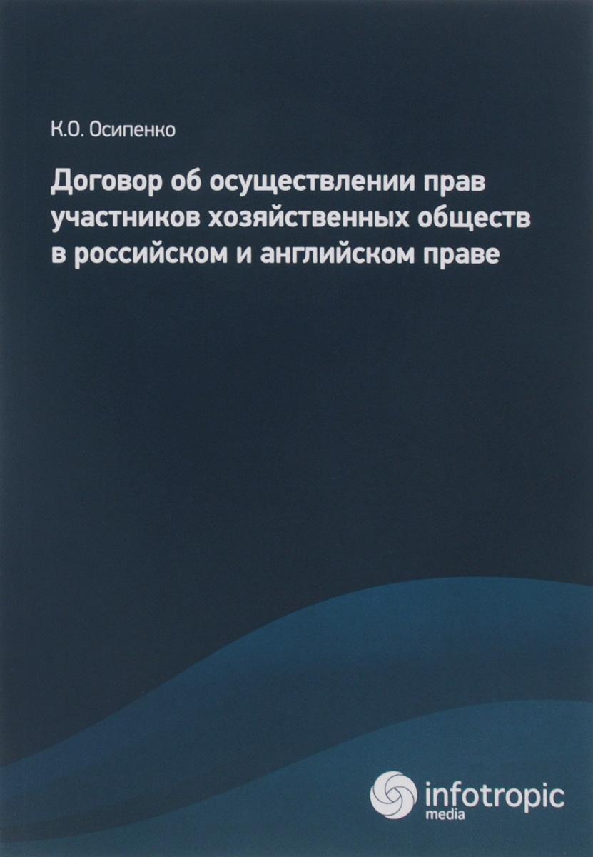 К. О. Осипенко Договор об осуществлении прав участников хозяйственных обществ в российском и английском праве
