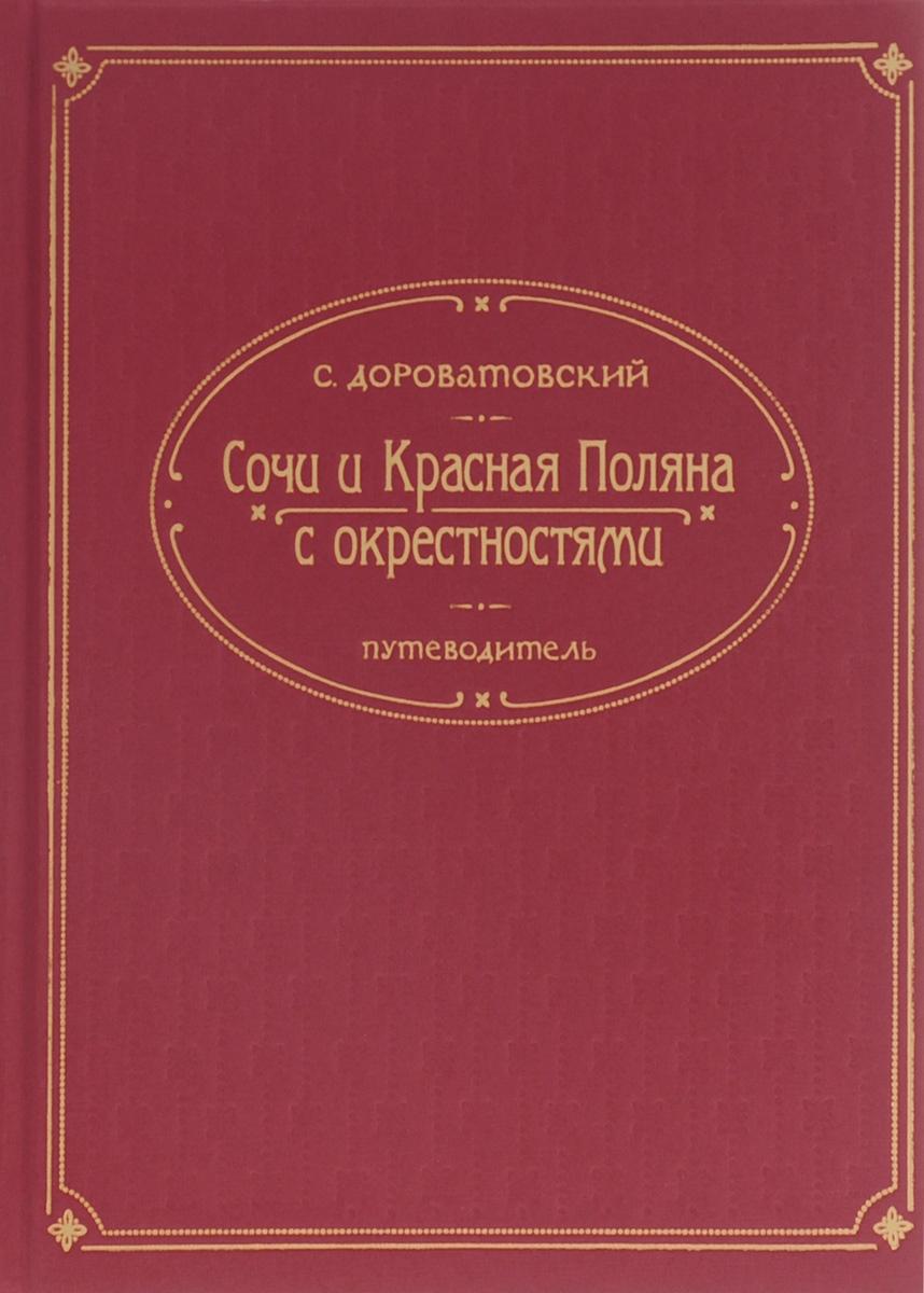 цена на С. Дороватовский ПЛ.Сочи и Красная Поляна с окрестностями.Путеводитель