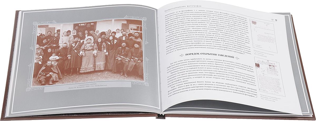 История Кубанской фотографии. Б. Н. Устинов