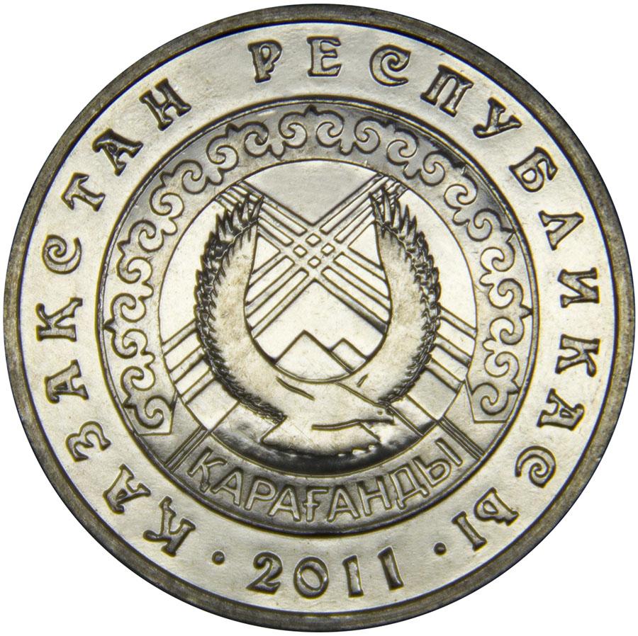 Монета номиналом 50 тенге Караганда. Нейзильбер. Казахстан, 2011 год авиакомпания казахстан