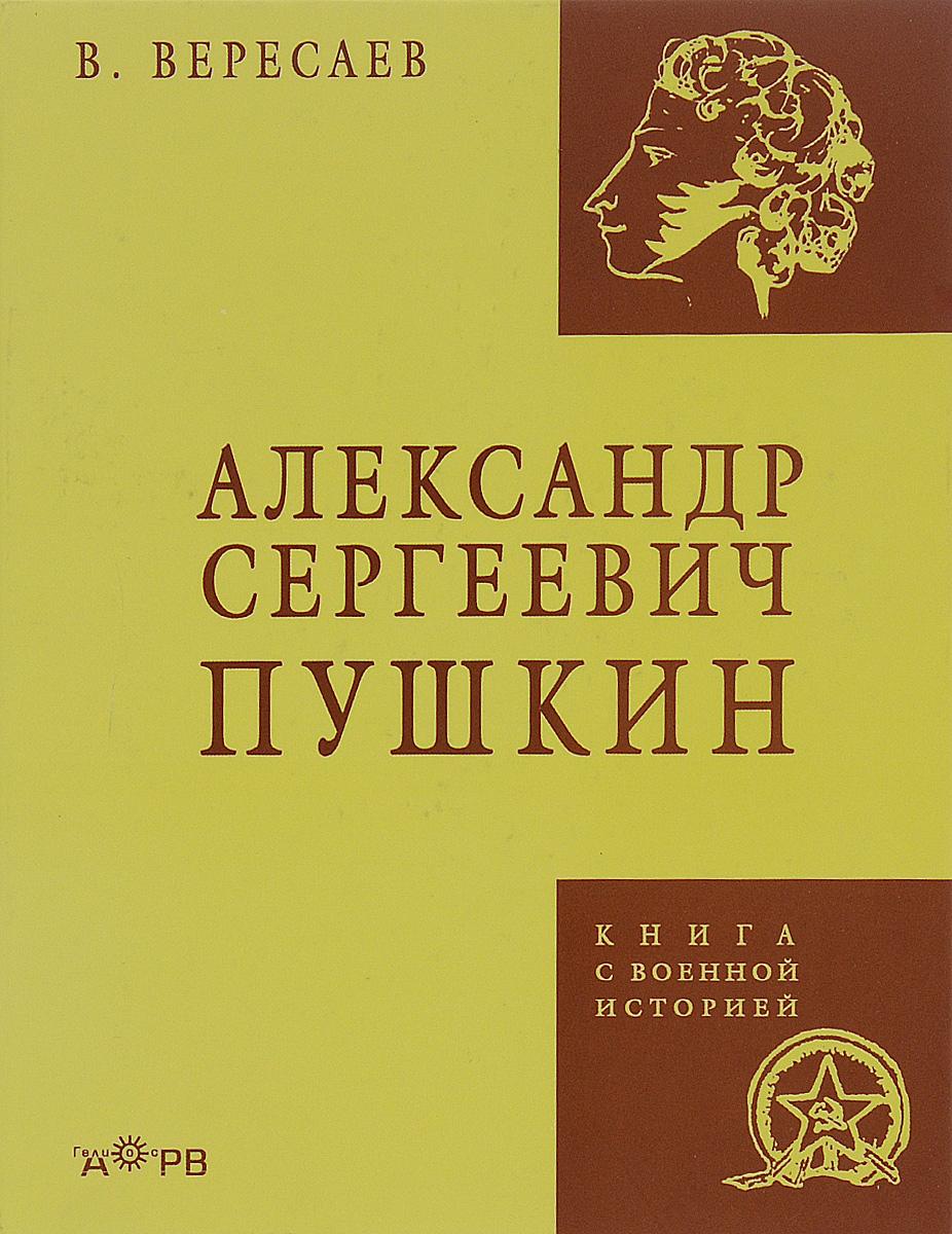 Книга Александр Сергеевич Пушкин. В. Вересаев
