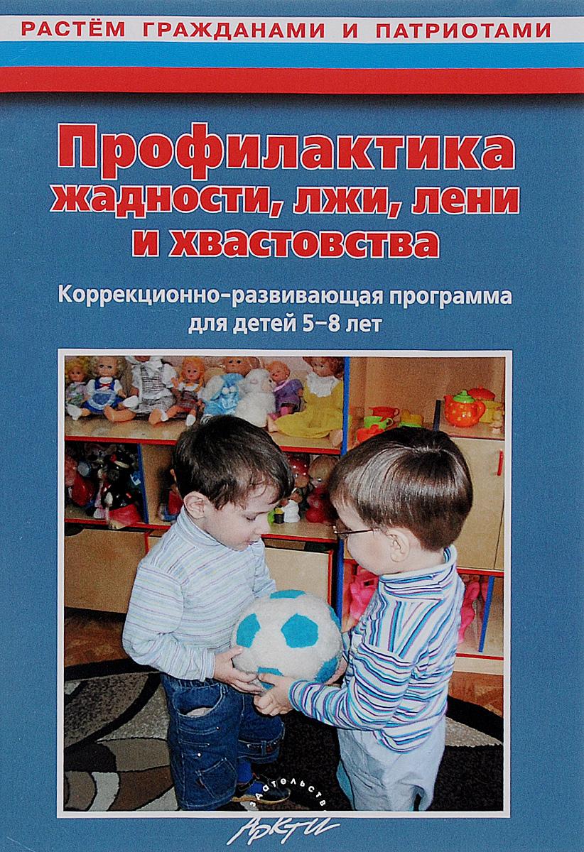 Н. В. Макарычева Профилактика жадности, лжи, лени и хвастовства. Коррекционно-развивающая программа для детей 5-8 лет