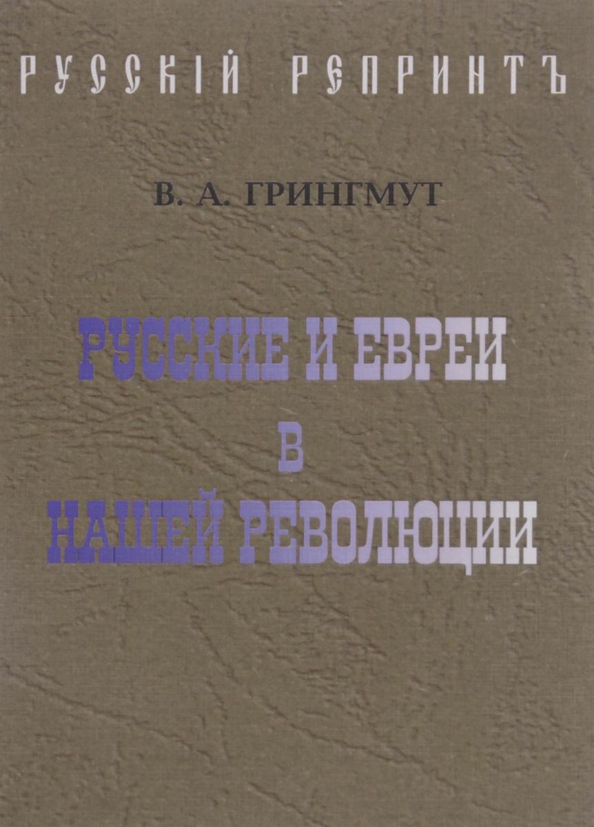 Русские и евреи в нашей революции