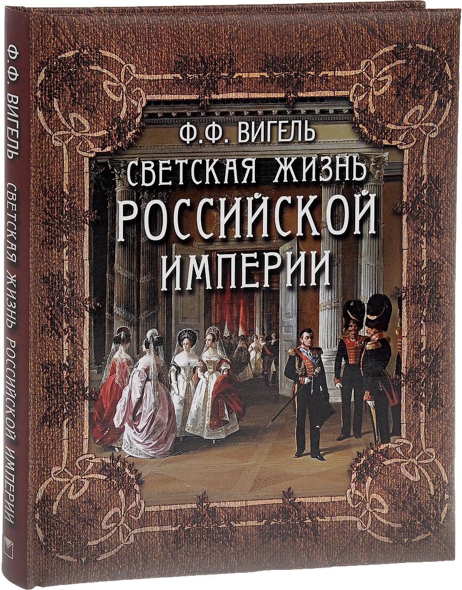 Ф. Ф. Вигель Светская жизнь Российской империи