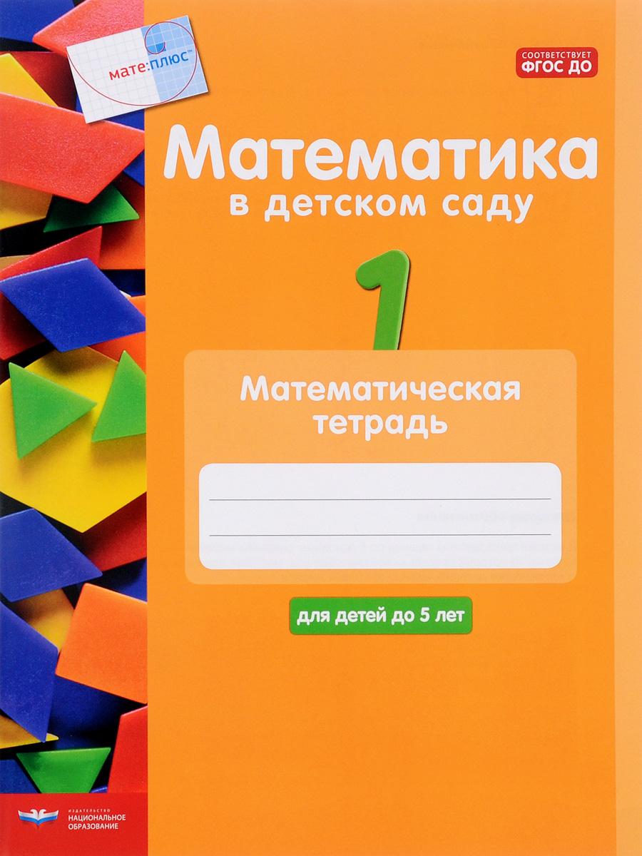 С. Кауфман, Дж.Лоренц Математика в детском саду. Математическая тетрадь для детей до 5 лет
