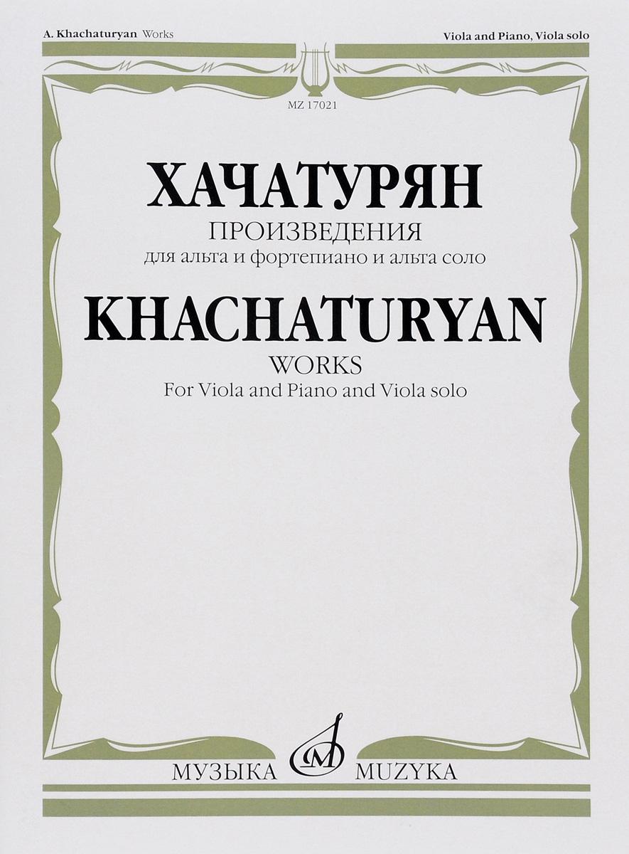 А. И. Хачатурян Хачатурян. Произведения. Для альта и фортепиано и альта соло гайдн хачатурян
