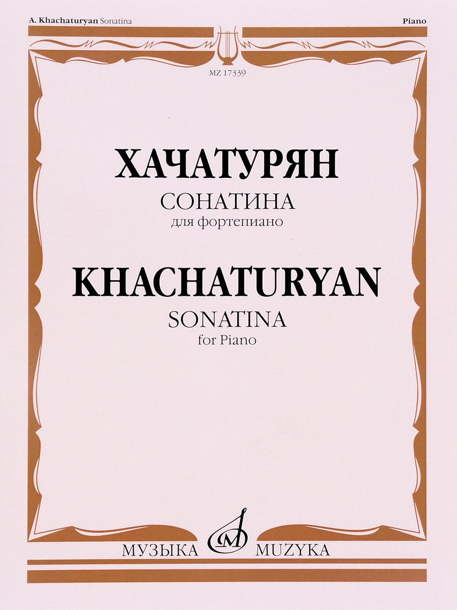 А. И. Хачатурян Хачатурян. Сонатина для фортепиано / Khachaturyan: Sonatina for Piano гайдн хачатурян
