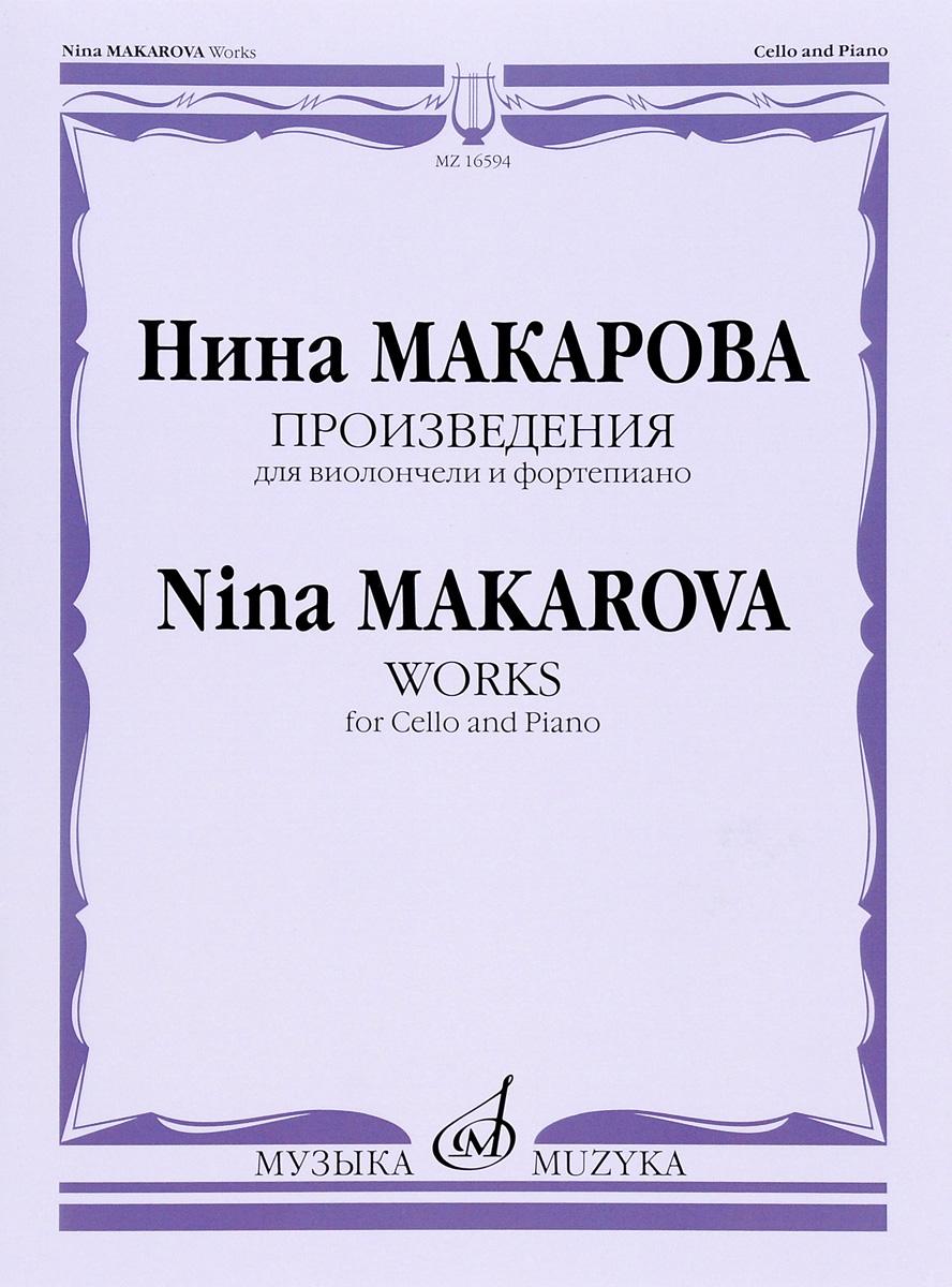 Н. Макарова Макарова. Произведения для виолончели и фортепиано (сборник) макарова н елизарова ю одежда для собак выкройка