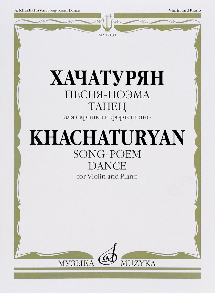 А. И. Хачатурян Хачатурян. Песня-поэма. Танец. Для скрипки и фортепиано гайдн хачатурян