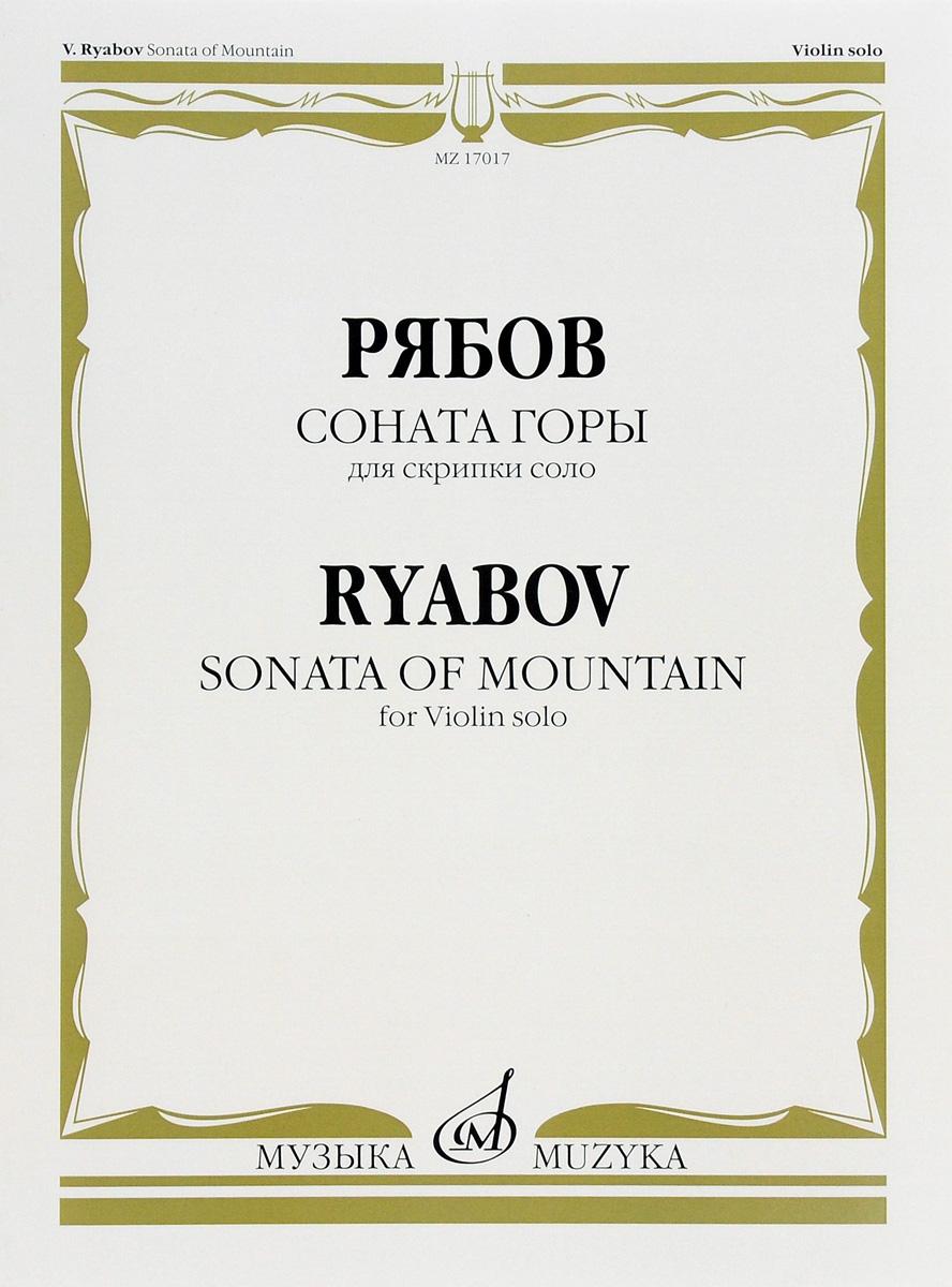 Соната горы. Для скрипки соло. Соч. 50 / Sonata of Mountain: For Violin Solo: Op: 50