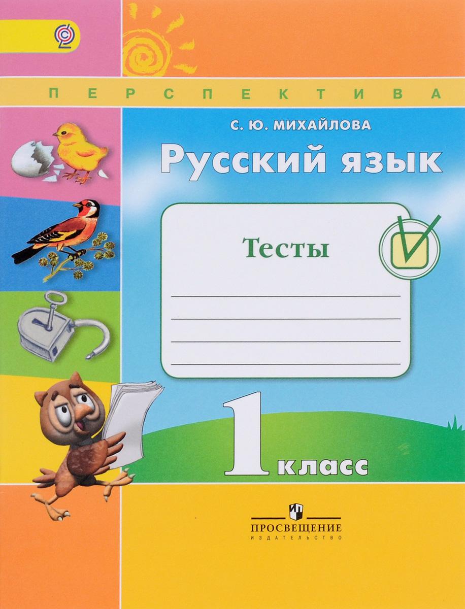 С. Ю. Михайлова Русский язык. 1 класс. Тесты