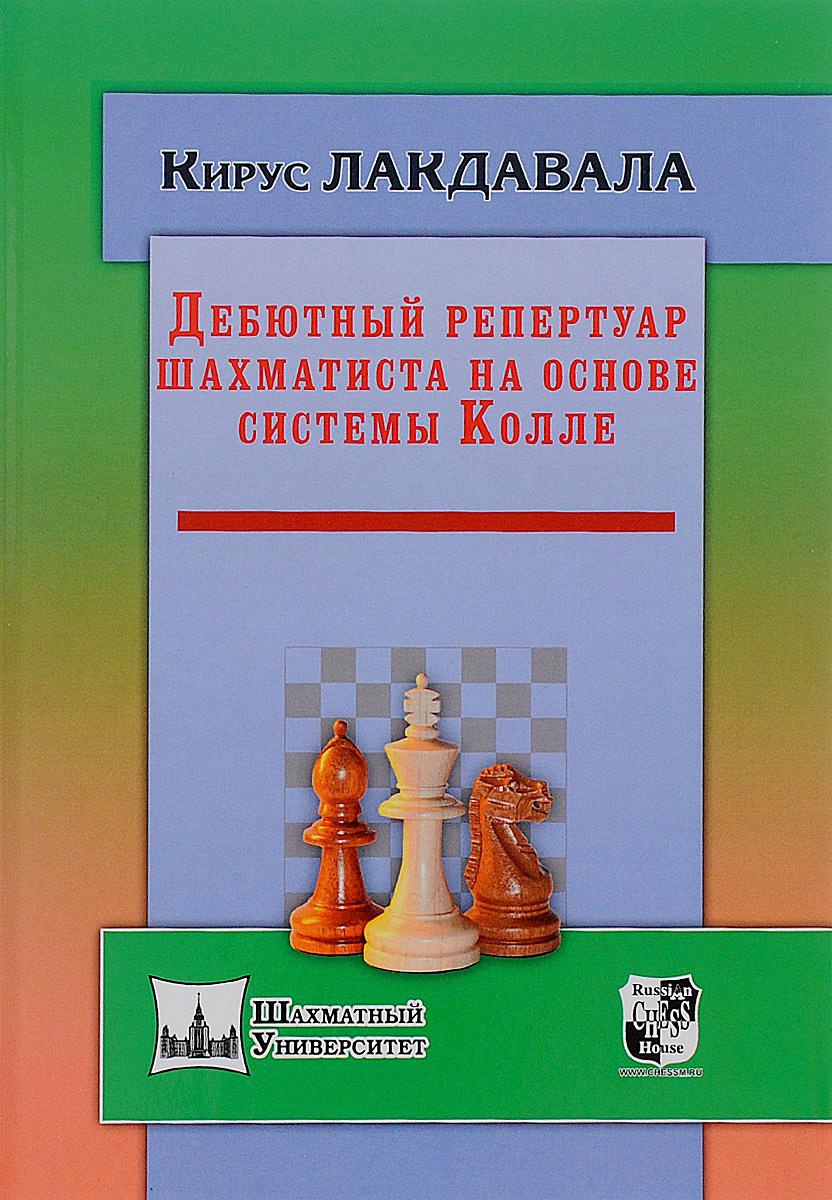 Кирус Лакдавала Дебютный репертуар шахматиста на основе системы Колле