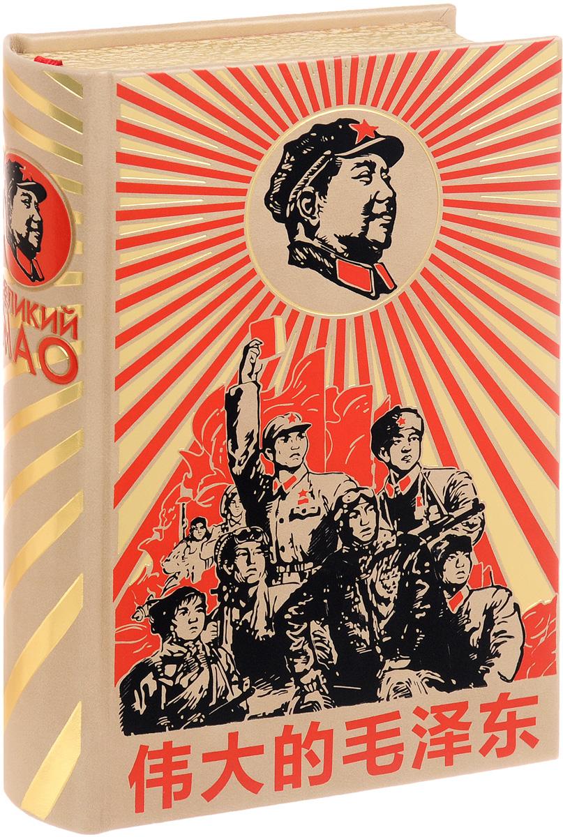 """Юрий Галенович Великий Мао. """"Гений и злодейство"""" (подарочное издание)"""