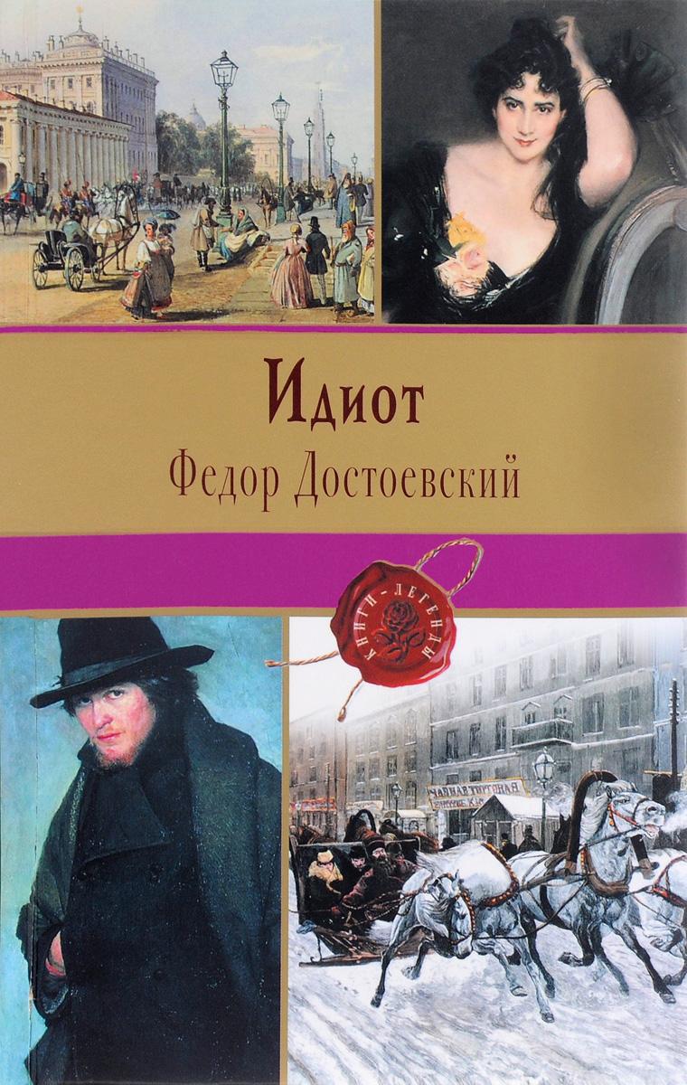 Федор Достоевский Идиот пророчества ванги